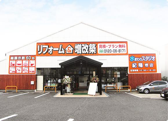 株式会社紀陽 堺店