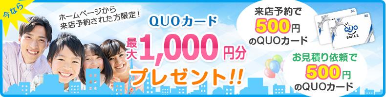 ホームページから来店予約された方限定!QUOカード最大1000円分プレゼント!