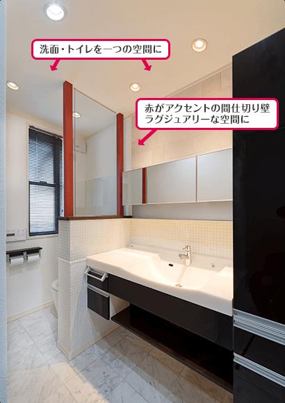 洗面・トイレを一つの空間に 赤がアクセントの間仕切り壁でラグジュアリーな空間に