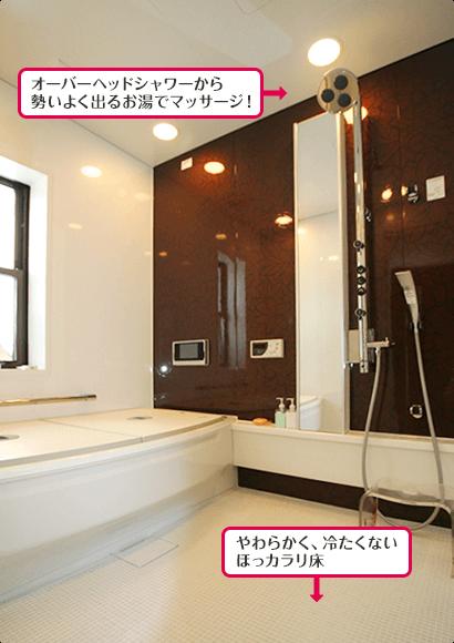 オーバーヘッドシャワーから勢いよく出るお湯でマッサージ!やわらかく、冷たくないほっカラリ床