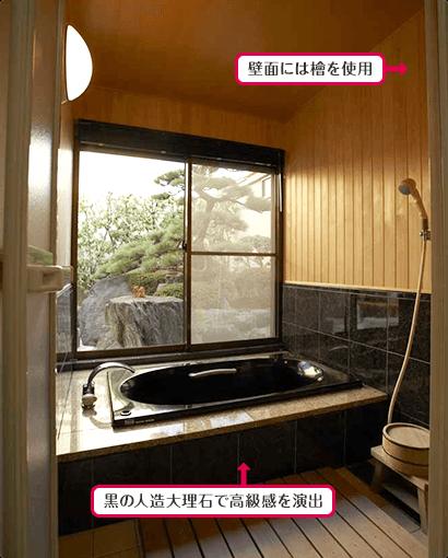 壁面には檜を使用 黒の人造大理石で高級感を演出