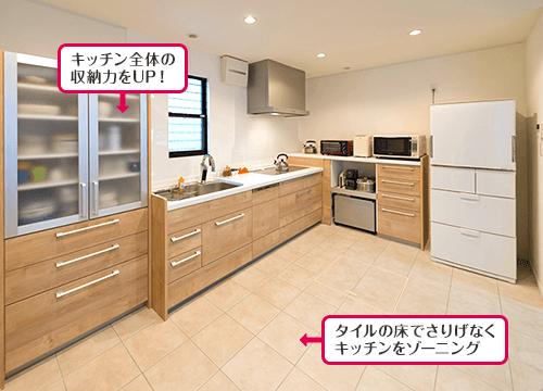キッチン全体の収納力をUP!タイルの床でさりげなくキッチンをゾーニング