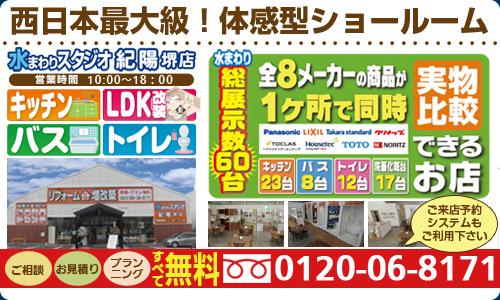西日本最大級体感型ショールーム 水まわりスタジオ紀陽堺店