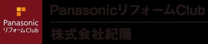 PanasonicリフォームClub 株式会社紀陽