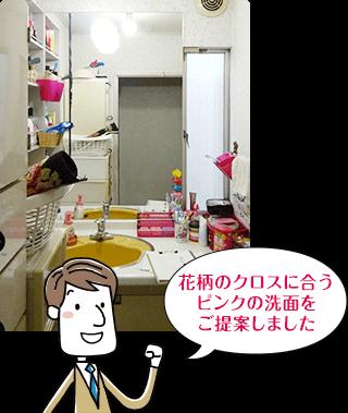 花柄のクロスに合うピンクの洗面をご提案しました