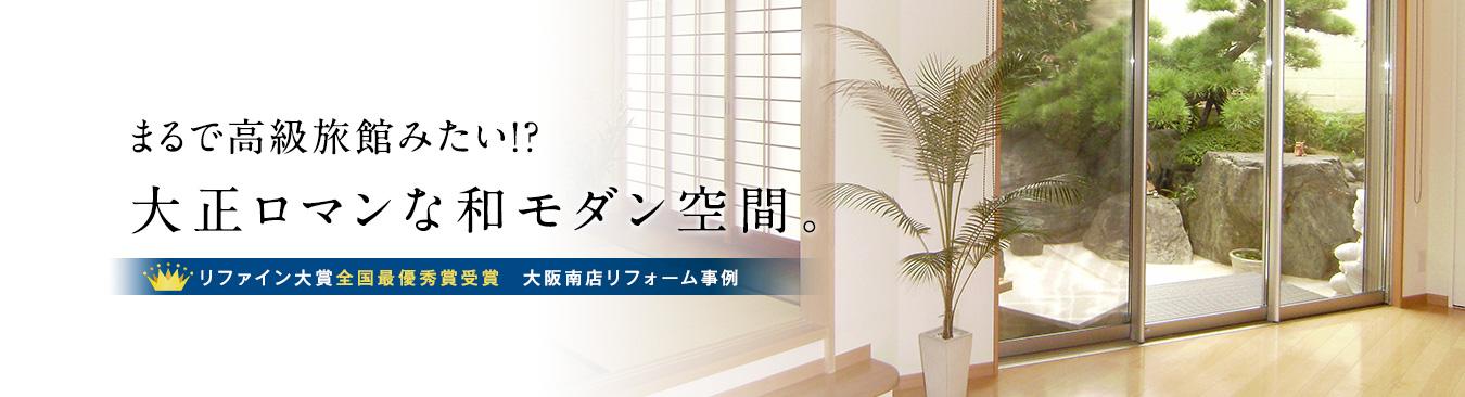 リファイン大賞全国最優秀賞受賞 大阪南店リフォーム事例「大正ロマンな和モダン空間。」