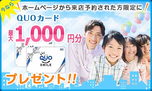 ホームページから来店予約された方限定にQUOカード最大1000円分プレゼント!