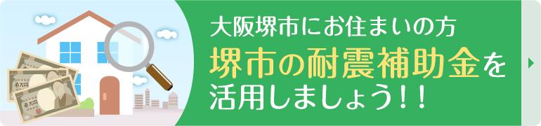 大阪堺市にお住まいの方 堺市の耐震補助金を活用しましょう!!