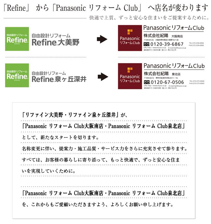 syamei_henkou_03