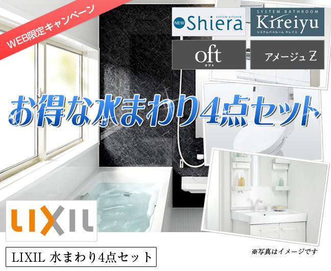 株式会社紀陽 リクシル お得な水まわり4点セット1