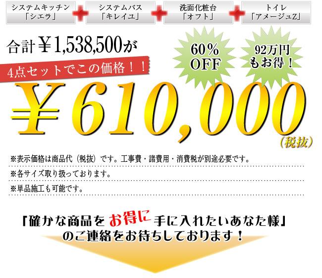 株式会社紀陽 リクシル お得な水まわり4点セット2