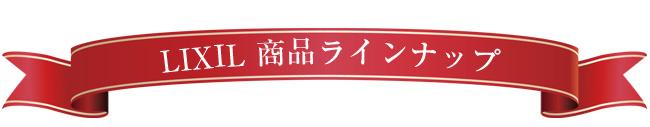 株式会社紀陽 リクシル お得な水まわり4点セット3