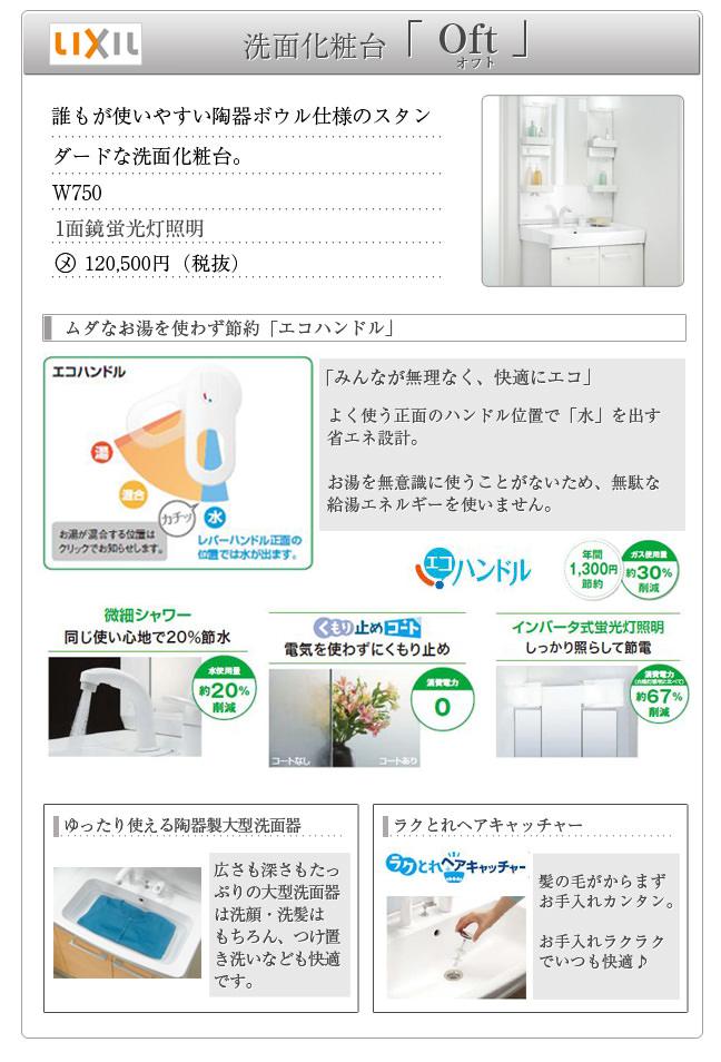株式会社紀陽 リクシル お得な水まわり4点セット 洗面化粧台